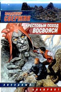 Владимир Свержин - Крестовый поход восвояси