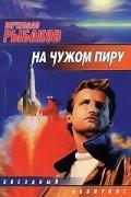 Вячеслав Рыбаков - На чужом пиру