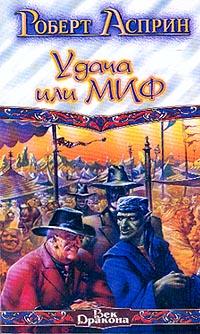 Роберт Асприн - Удача или МИФ