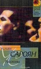 Уильям Сароян - Уильям Сароян. Рассказы (сборник)