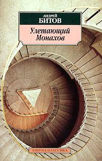 Андрей Битов - Улетающий Монахов