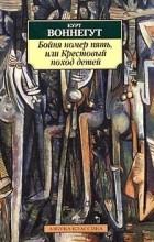 Курт Воннегут - Бойня номер пять, или Крестовый поход детей