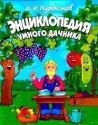 Н. И. Курдюмов - Энциклопедия умного дачника