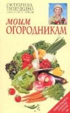 Октябрина Ганичкина, Александр Ганичкин - Моим огородникам