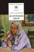 """А. И. Солженицын - Матренин двор. Один день Ивана Денисовича. Цикл """"Крохотки"""""""