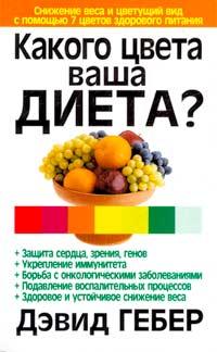 Книга «какого цвета ваша диета? » дэвид гебер купить на yakaboo. Ua.
