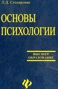 Л. Д. Столяренко - Основы психологии