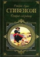 Роберт Луис Стивенсон - Остров сокровищ (сборник)