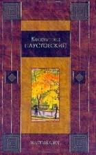 Константин Паустовский - Желтый свет