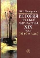 Ю. И. Минералов - История русской литературы XIX века (40-60-е годы)