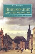 Константин Левитан - Немецкий язык для студентов-юристов