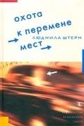 Людмила Штерн - Охота к перемене мест (сборник)