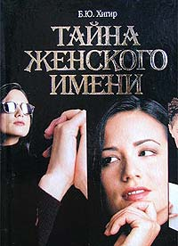 Б. Ю. Хигир - Тайна женского имени