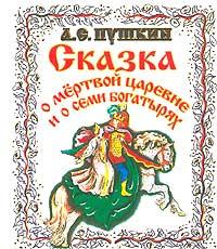 fb2 сказка о мертвой царевне пушкин