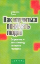 Владимир Ермак - Как научиться понимать людей. Соционика - новый метод познания человека