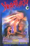 А. Озорнина - Эхо минувших веков