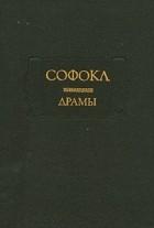 Софокл  - Драмы