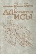 Кир Булычёв - Приключения Алисы. Том 3. Миллион приключений. Подземная лодка