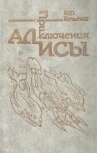 Кир Булычёв - Приключения Алисы. Том 3. Миллион приключений. Подземная лодка (сборник)