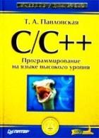 Т. А. Павловская - С/С++. Программирование на языке высокого уровня