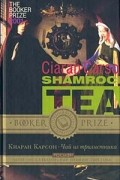 Киаран Карсон - Чай из трилистника