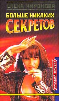 Елена Миронова - Больше никаких секретов