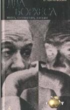 В. Тейтельбойм - Два Борхеса: жизнь, сновидения, загадки