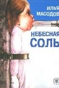 Илья Масодов - Небесная соль