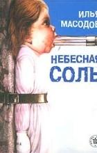 Илья Масодов - Небесная соль (сборник)
