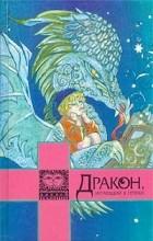 Гилберт Кийт Честертон - Дракон, играющий в прятки (сборник)