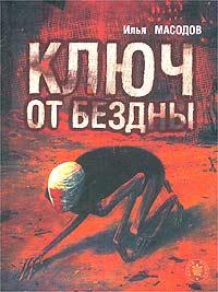 Илья Масодов - Ключ от бездны