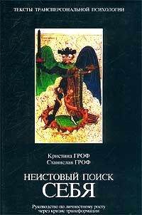 Станислав Гроф - Неистовый поиск себя. Руководство по личностному росту через кризис трансформации