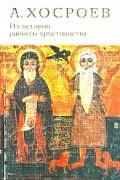 А. Хосроев - Из истории раннего христианства в Египте