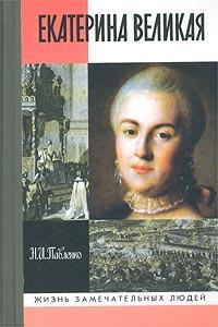Николай Павленко - Екатерина Великая