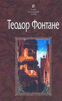 Теодор Фонтане - Пути-перепутья. Госпожа Женни Трайбель, или «Сердце сердцу весть подает» (сборник)