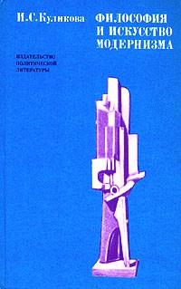 И. С. Куликова - Философия и искусство модернизма