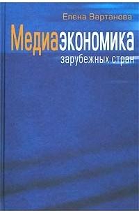 Елена Вартанова - Медиаэкономика зарубежных стран