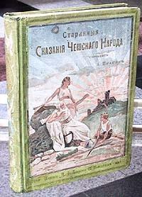 А. Ирасек - Старинные сказания чешского народа