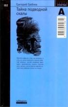 Григорий Гребнев - Тайна подводной скалы