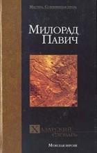 Милорад Павич - Хазарский словарь. Мужская версия