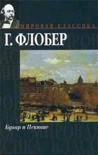 Гюстав Флобер - Бувар и Пекюше. Три повести (сборник)