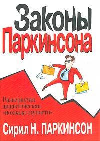 Сирил Н. Паркинсон - Законы Паркинсона
