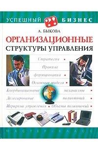 - Организационные структуры управления