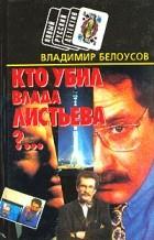 Владимир Белоусов - Кто убил Влада Листьева?...