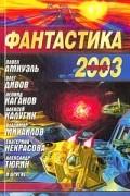 Антология - Фантастика 2003. Выпуск 1 (сборник)