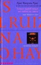 Луис Мануэль Руис - Только одной вещи не найти на свете