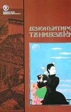 Дзюнъитиро Танидзаки - Похвала тени