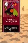 Уильям Голдинг - Повелитель мух. Шпиль. Чрезвычайный посол (сборник)