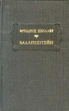 Фридрих Шиллер - Валленштейн