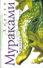 Харуки Мураками - Призраки Лексингтона (сборник)